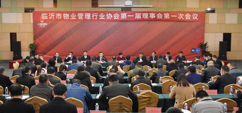 臨沂市物業管理行業協會一屆一次理事會在開元?上城國際召開