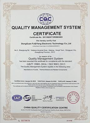 富其揚ISO 9001-2