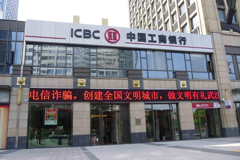 工商銀行1
