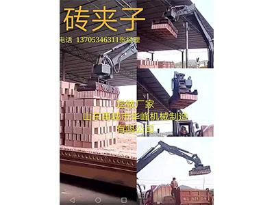 挖掘機磚夾子研發設計定做廠家山東禹城市華峰機械制造有限公司