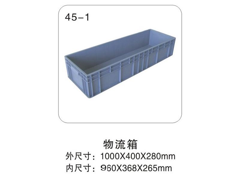 45-1 C型物流箱