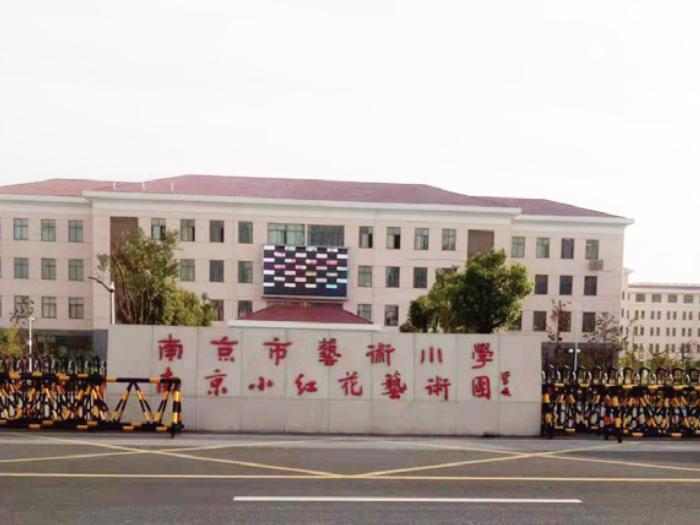 園區道路南京藝術小學