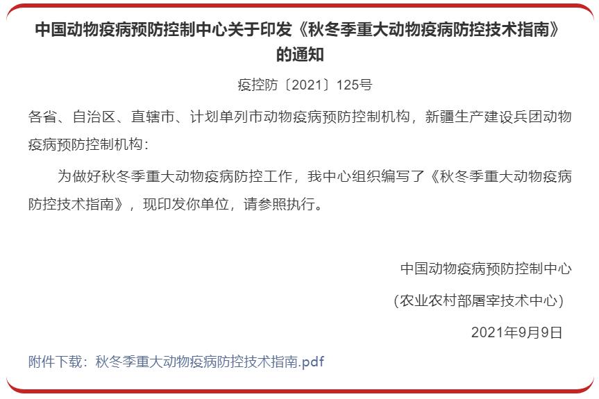 中國動物疫病預防控制中心印發《秋冬季重大動物疫病防控技術指南》