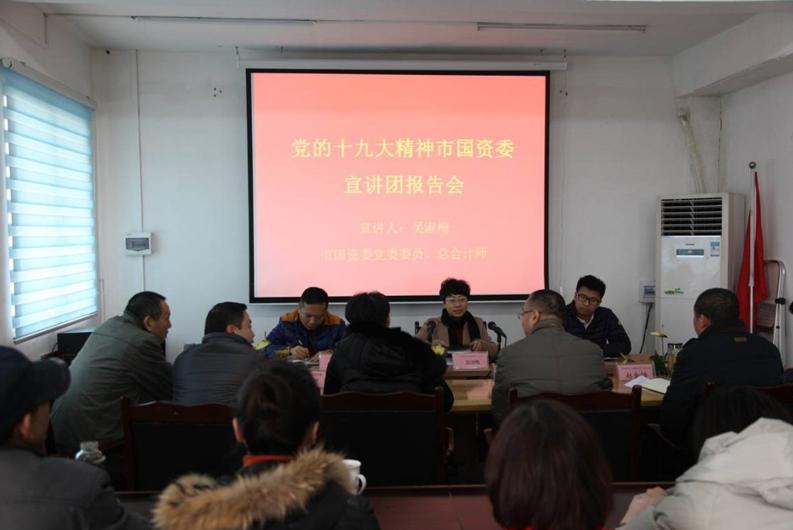 貴陽友誼集團學習黨的十九大報告