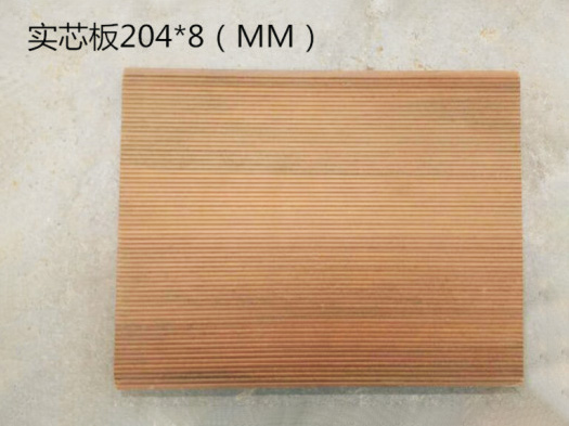 實芯板204*8(mm)