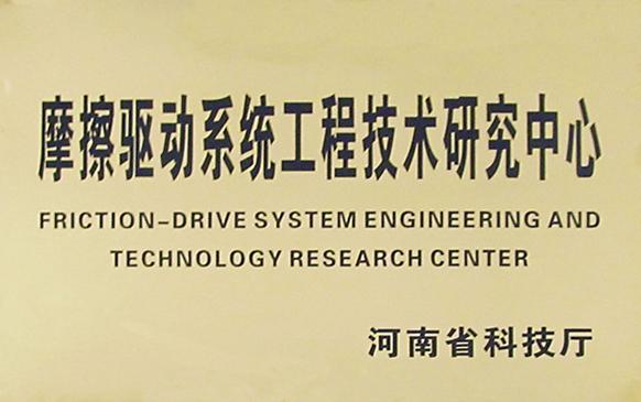 河南省摩擦驅動系統研究中心