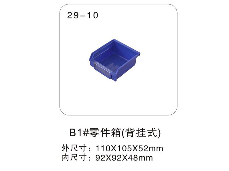 29-10 B1#零件盒