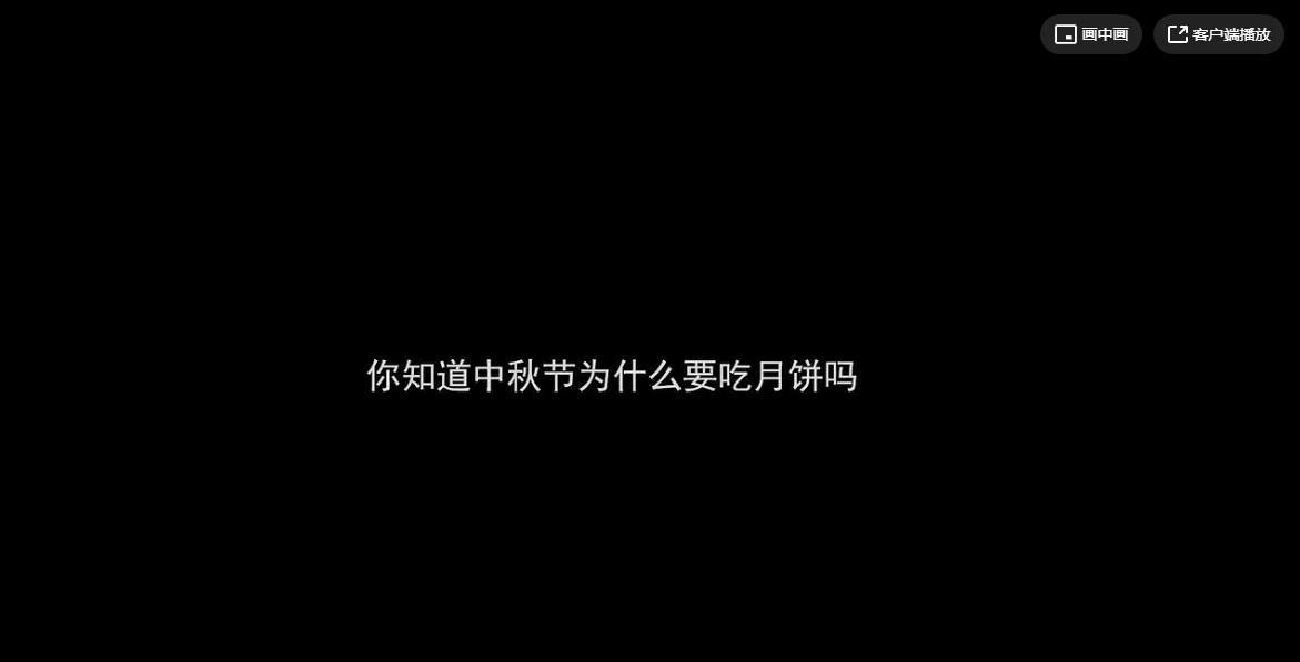博通信息—中秋月圓