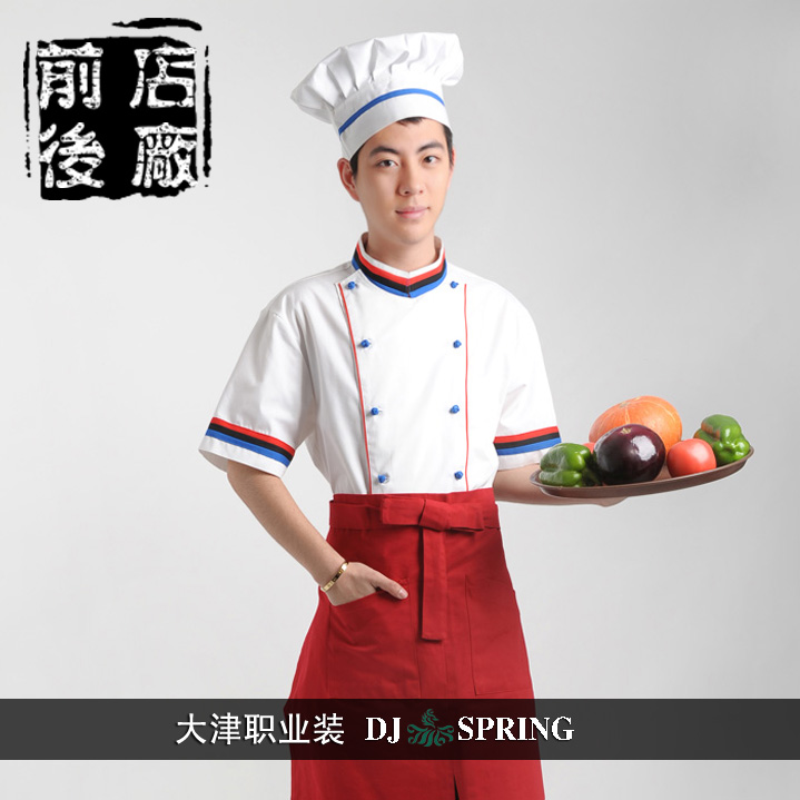 廚師服DJCSF018