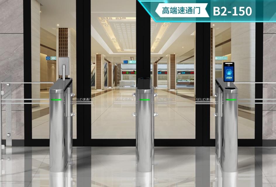 SEWO-B2-150速通门