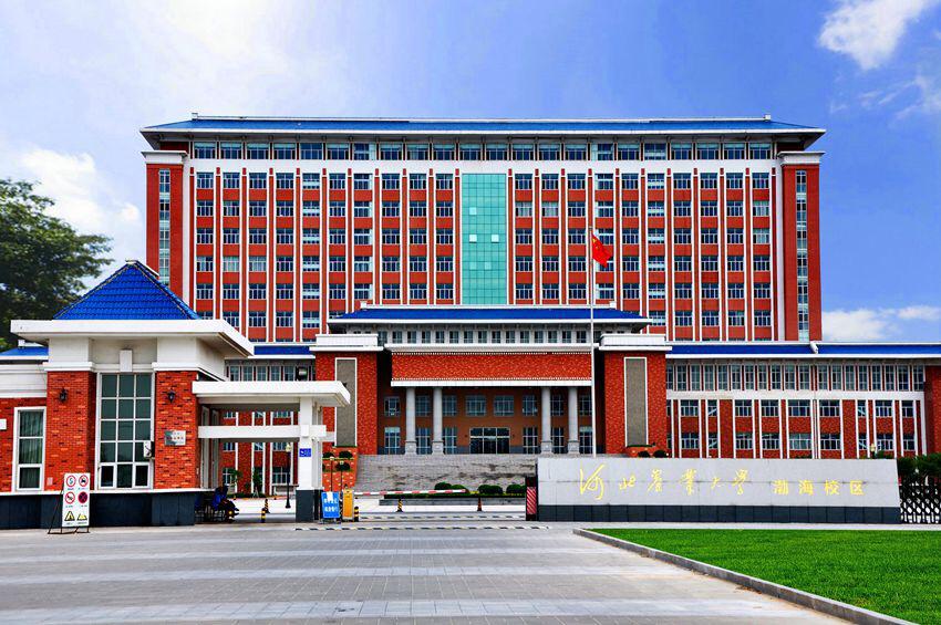 河北農業大學渤海校區