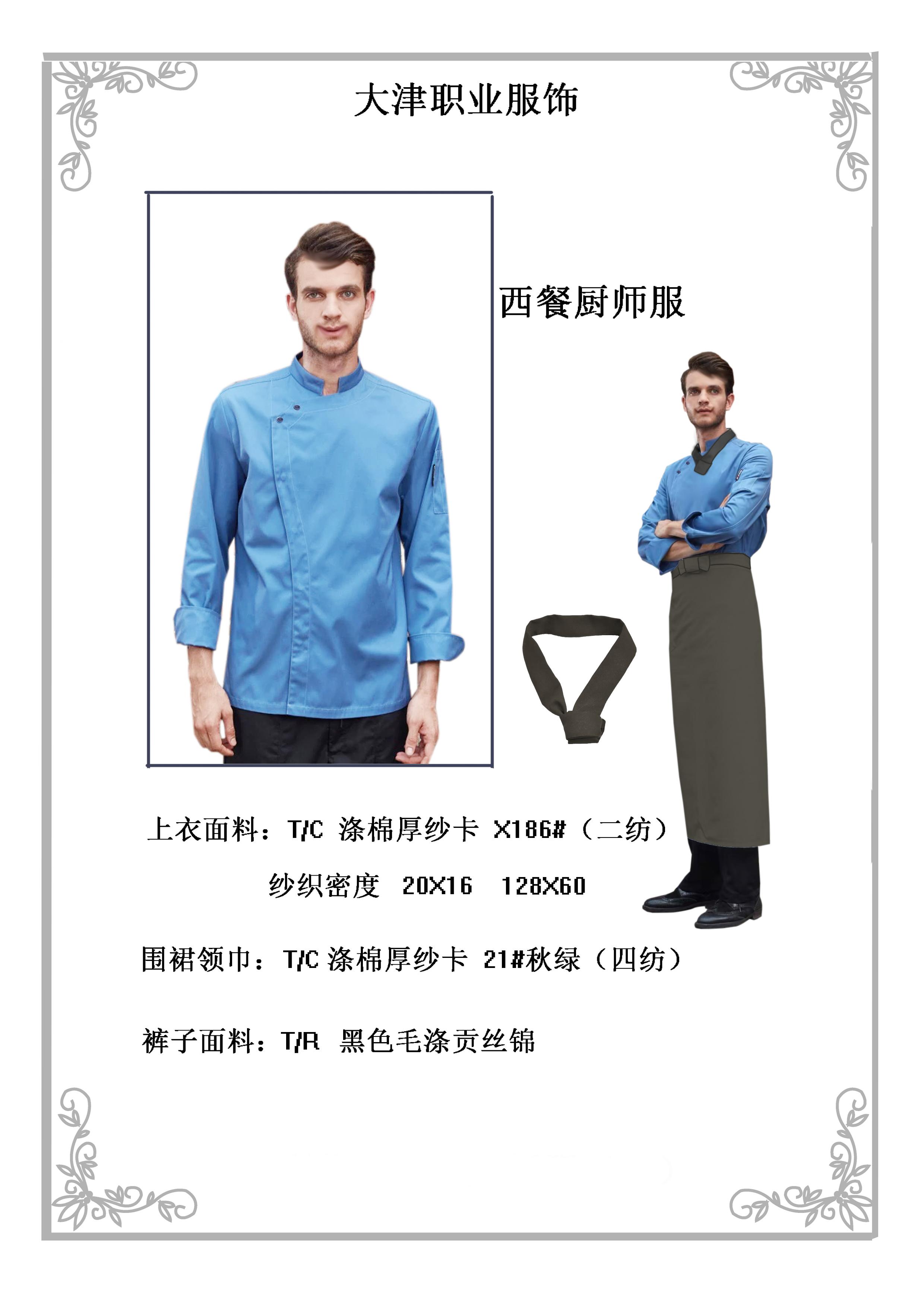 廚師服設計定制款001