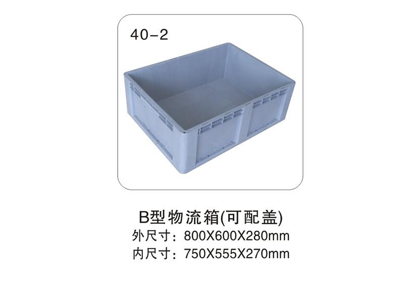 40-2 B型物流箱
