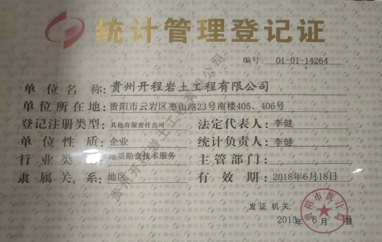 統計管理登記證