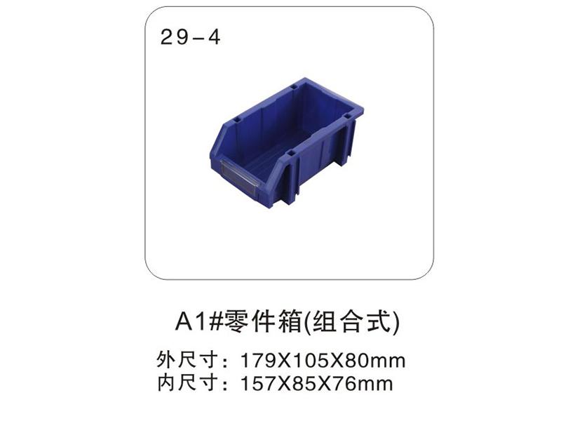 29-4-A1#零件盒