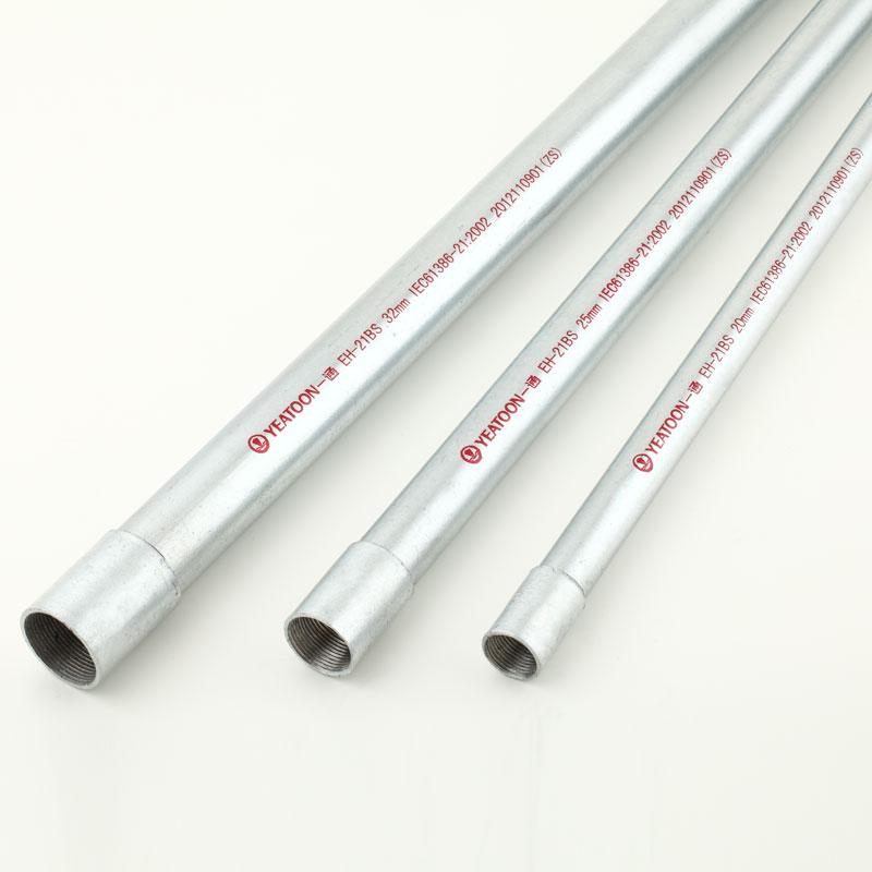 【重型精密】熱浸鍍鋅鋼導線管(EH-21BS)
