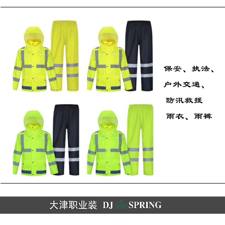 戶外執勤、防汛服(雨衣、雨褲)DJYY001