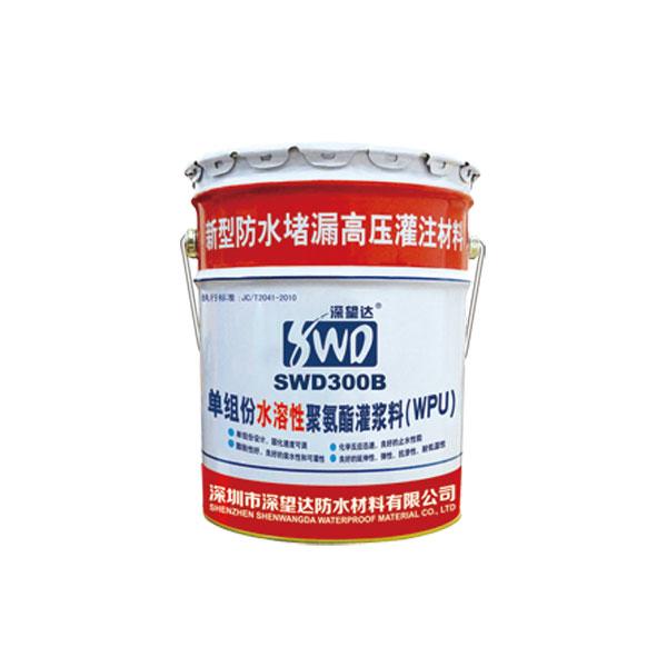 SWD300B 單組份水溶性聚氨酯灌漿料(WPU)