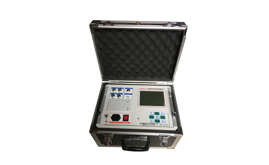 HMGKC-H4高壓開關動特性測試儀