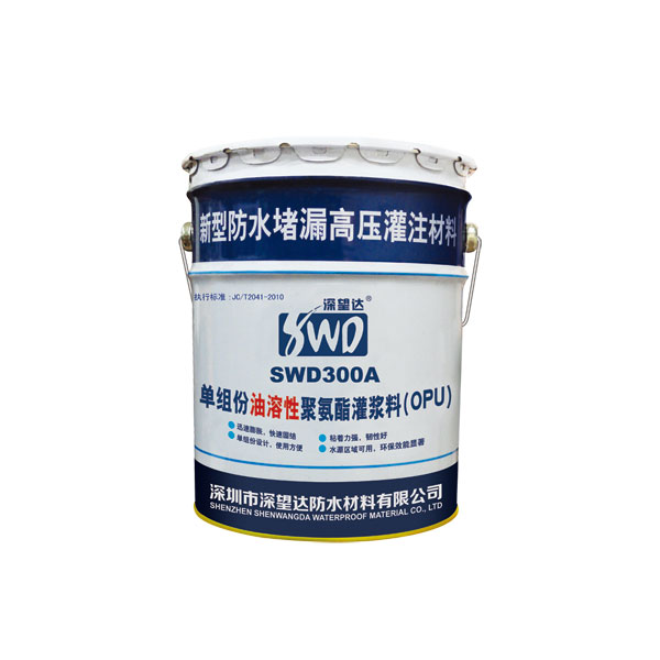 SWD300A 深望達單組份油溶性聚氨酯灌漿料(OPU)