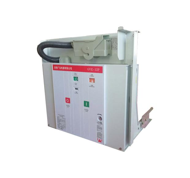 GVE-12(P)型戶內高壓交流真空斷路器
