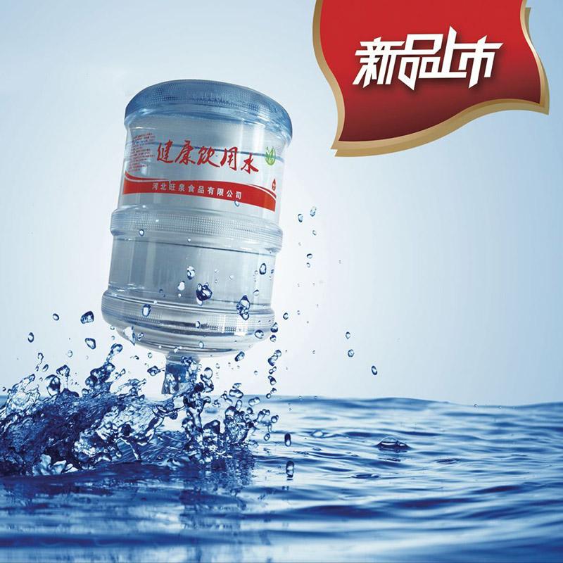 健康飲用水