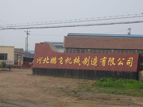 河北鵬飛機械制造有限公司