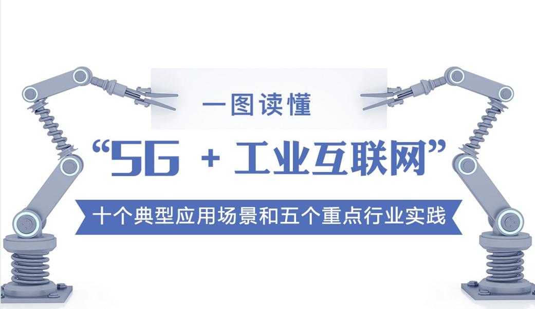 """工信部发布""""5G+工业互联网""""十个典型应用场景和五个重点行业实践情况"""