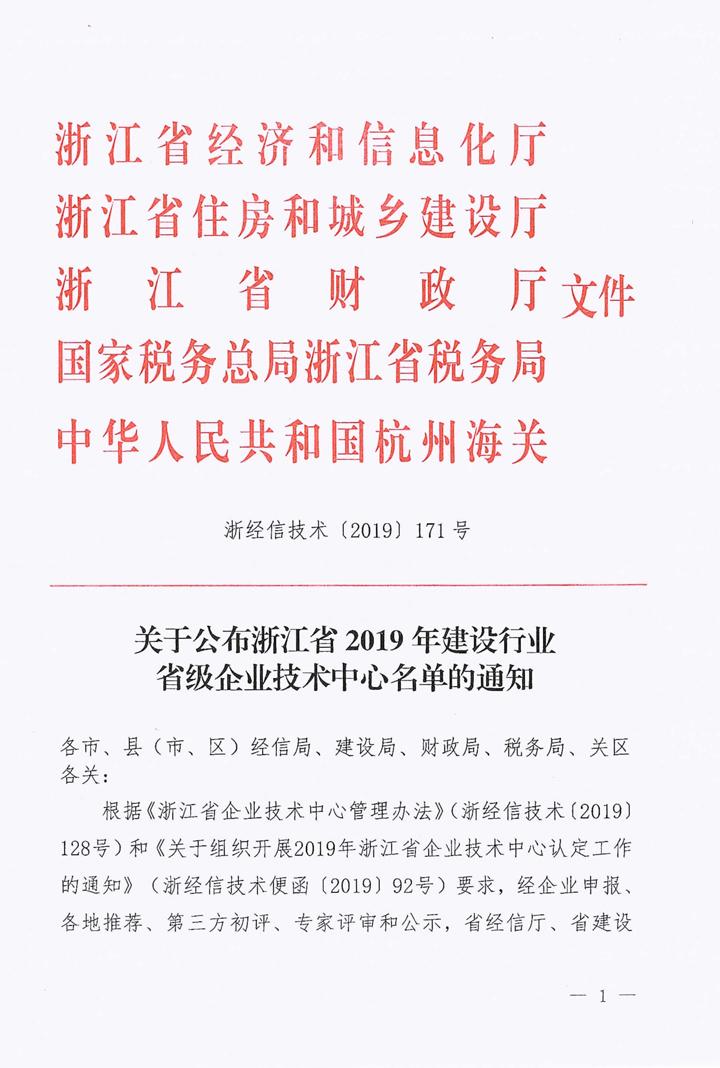 喜訊:我司技術中心被認定為浙江省2019年度建設行業省級企業技術中心