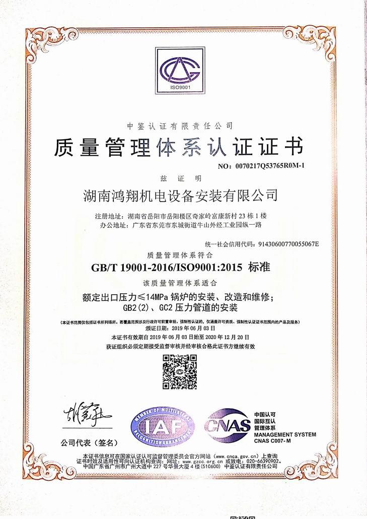 鴻翔ISO9001