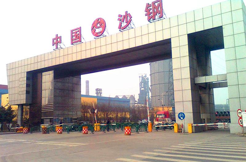 江蘇沙鋼集團