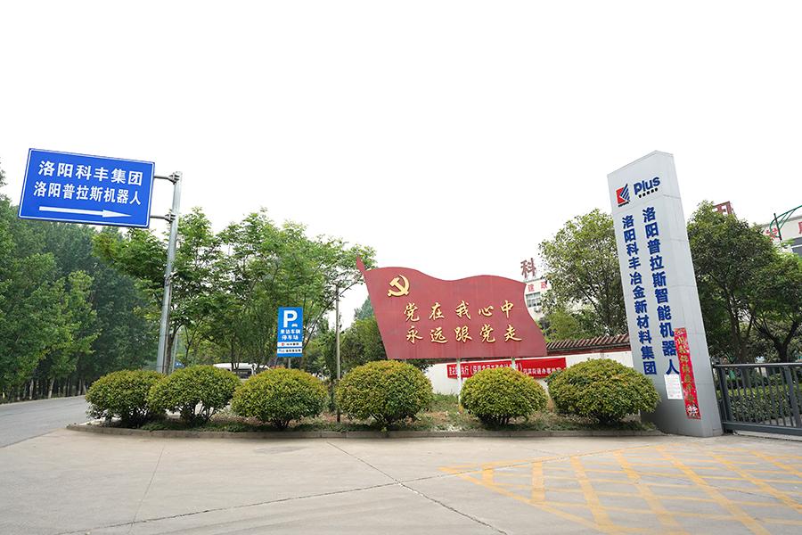 科豐廠區環境展示