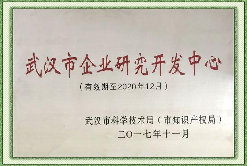 武漢市企業研究開發中心