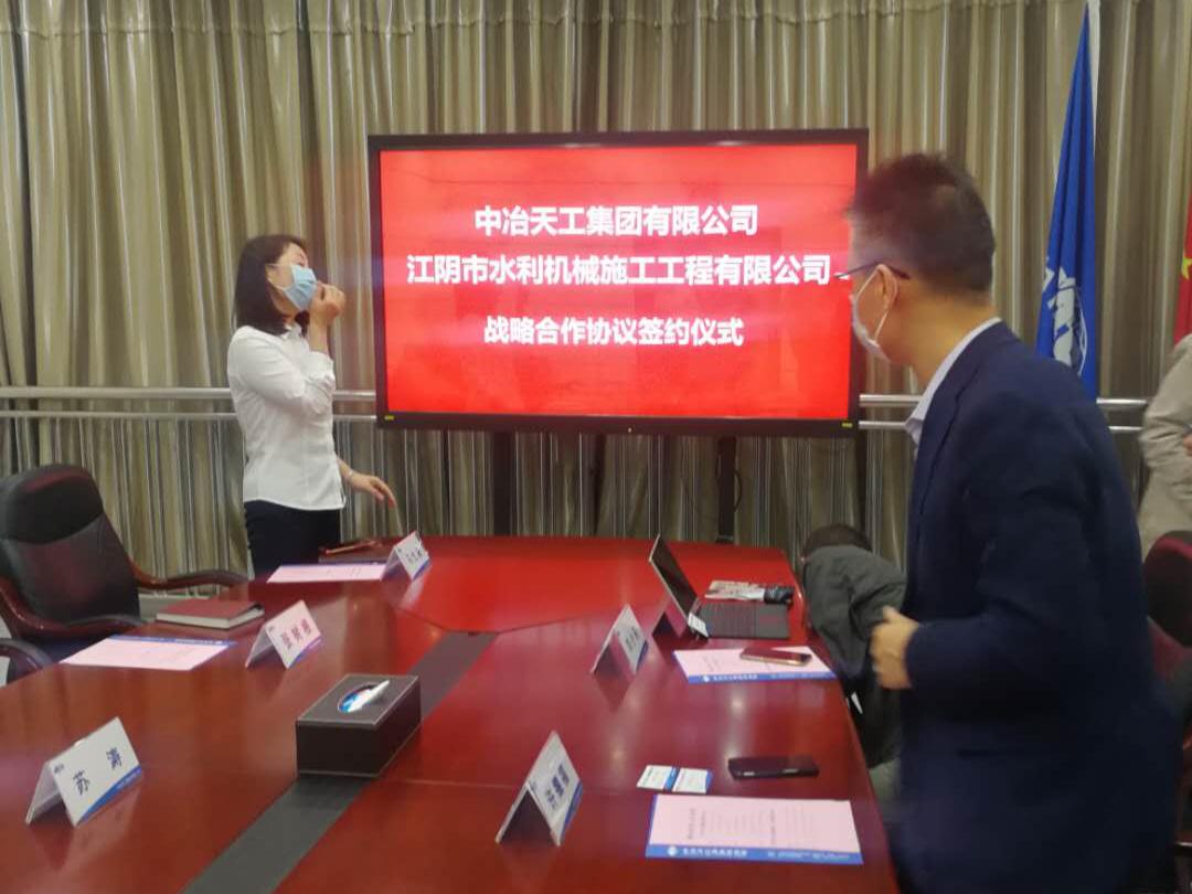 公司与天津中冶天工集团有限公司签署战略合作框架协议