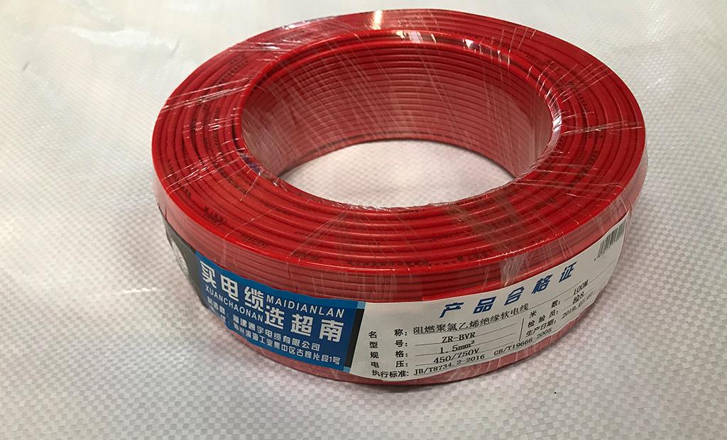 BVR1.5平方毫米銅芯聚氯乙烯絕緣軟電線