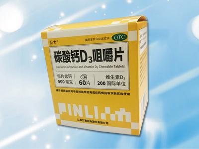 碳酸鈣D3咀嚼片