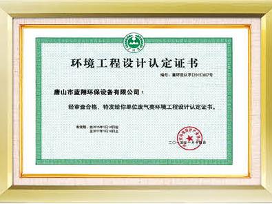 環境工程設計認定證書