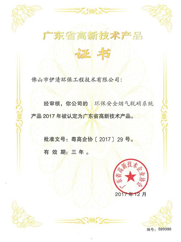 技術證書(環保安全煙氣脫硝系統)2017