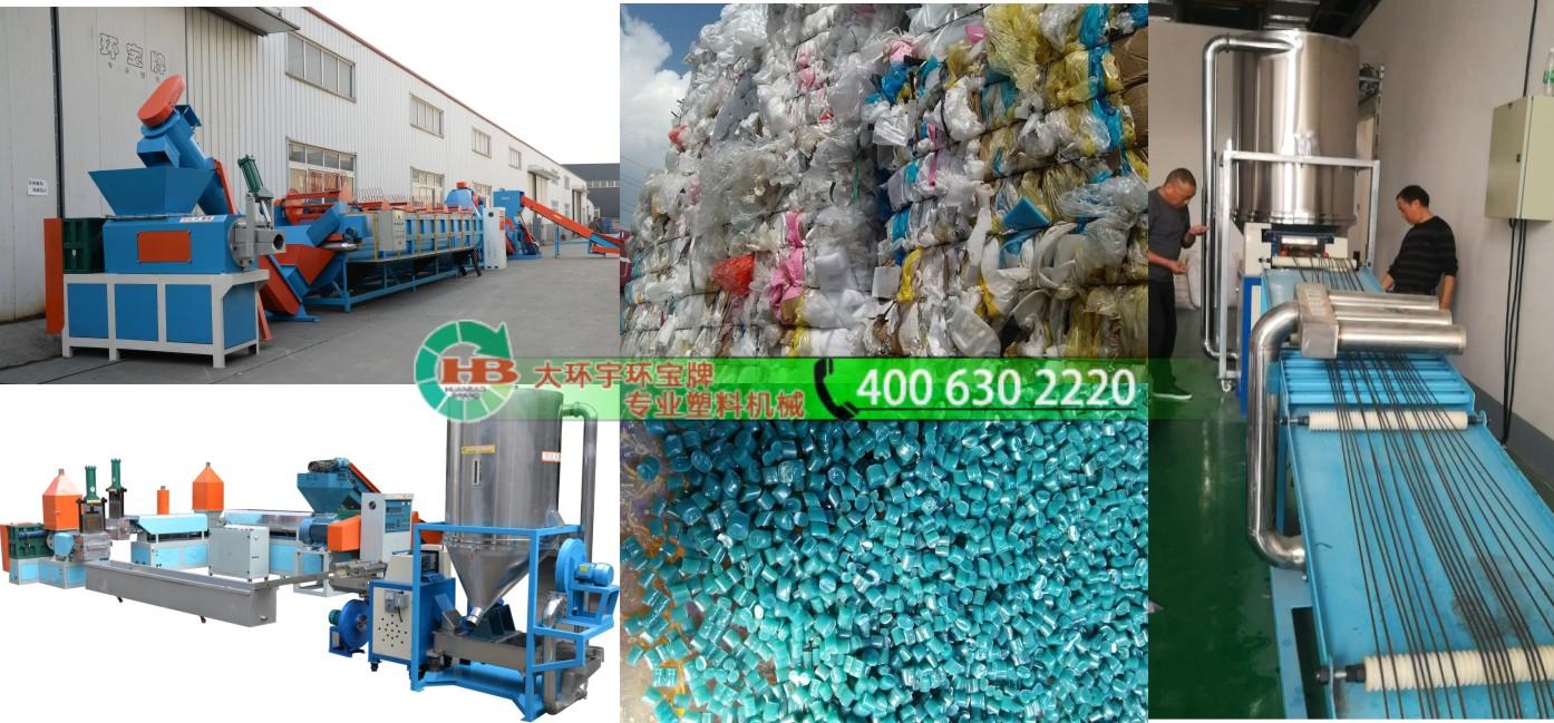 PE包裝膜/農膜/滴灌帶回收生產線