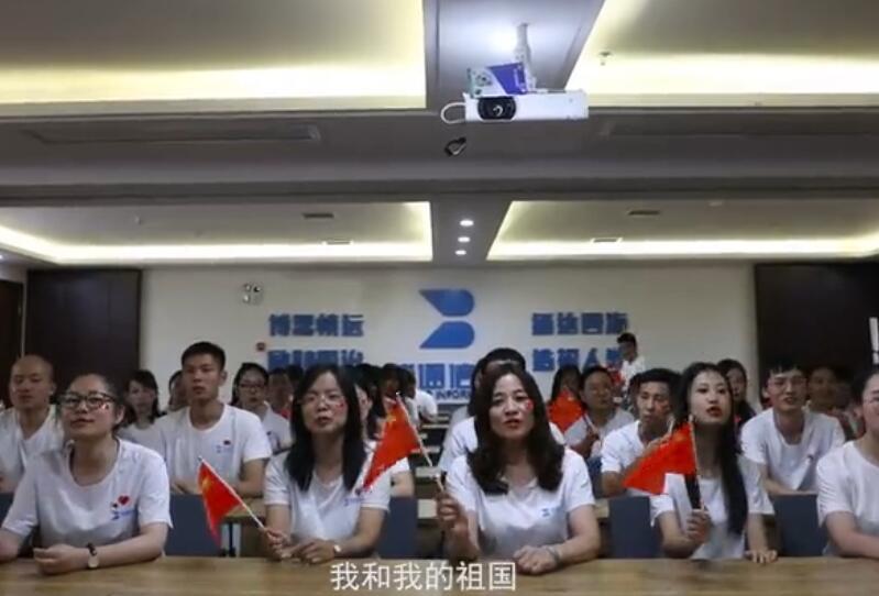 湖南博通信息股份有限公司七一獻禮——《我和我的祖國》