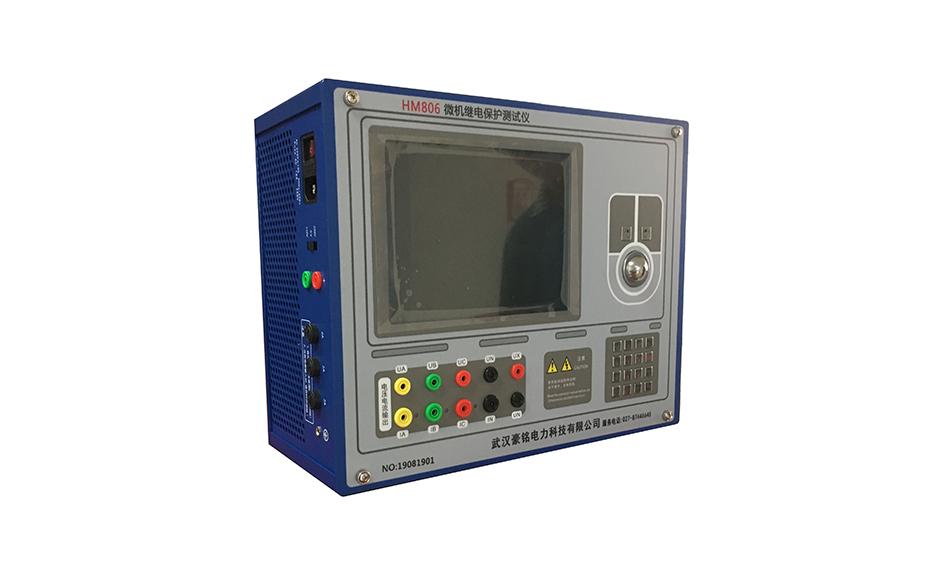 HM806微機繼電保護測試儀