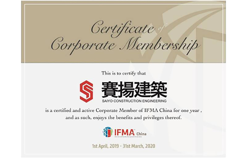 賽揚成為日本 Facility Management 協會準會員