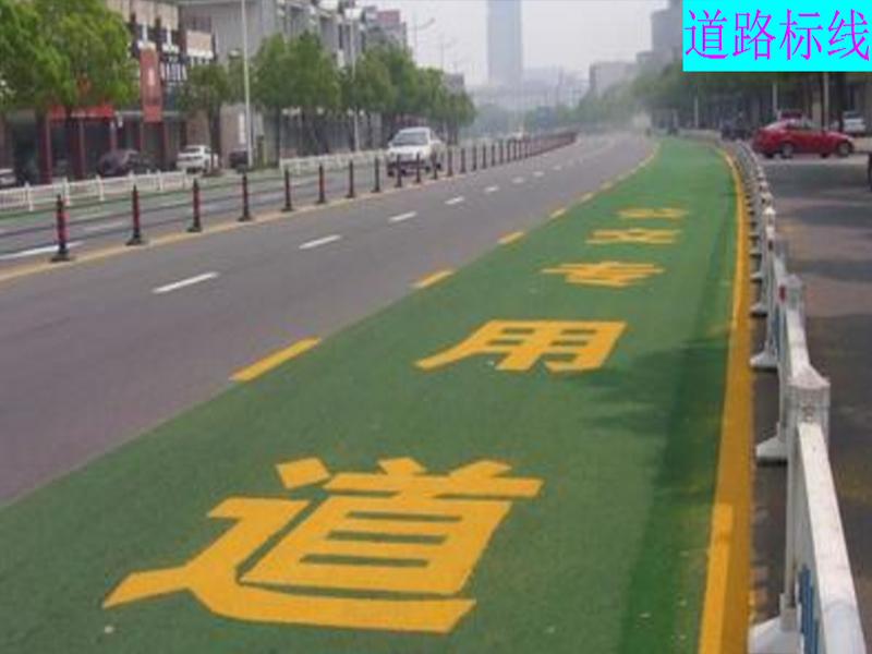 道路標識標線