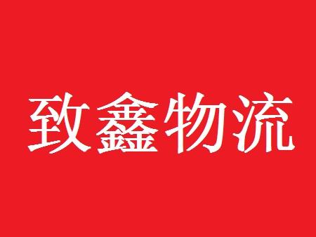 滄州致鑫物流運輸車隊