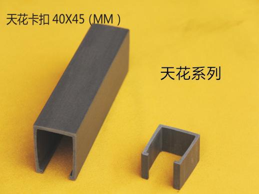 天花卡扣40x45(mm)
