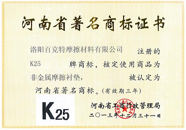 K25河南省著名商標證書