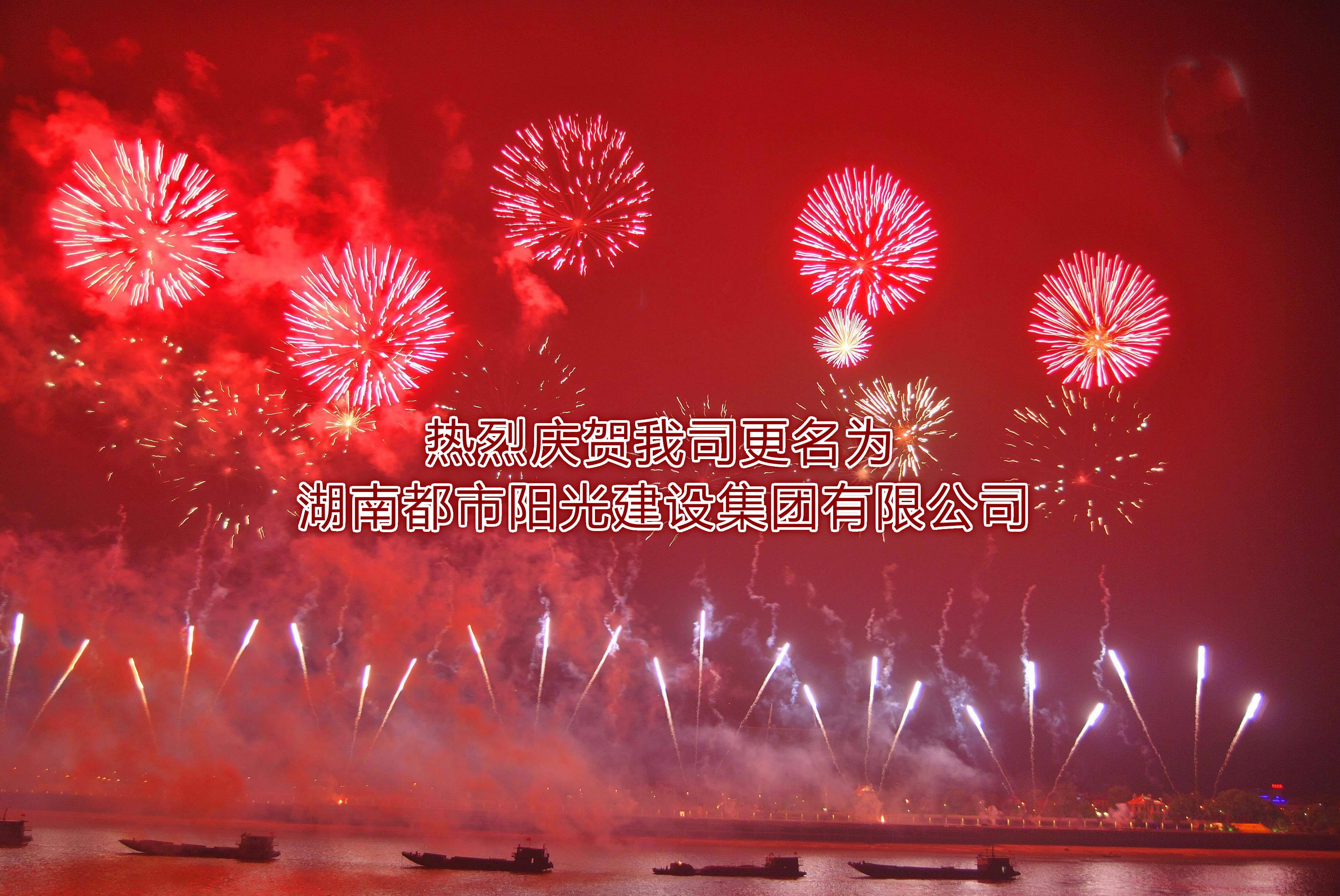 熱烈祝賀公司更名為湖南都市陽光建設集團有限公司