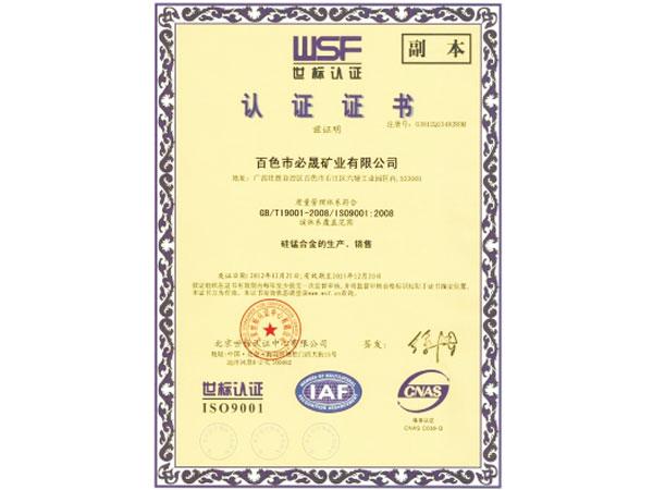 ISO9001:2008認證證書