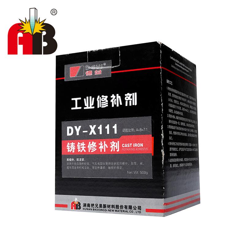 DY-X111鑄鐵修補劑