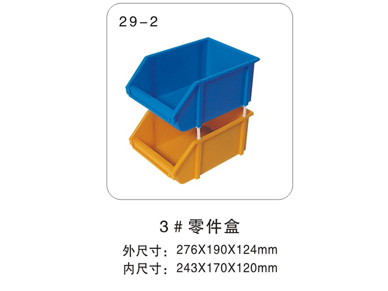 29-2 3#零件盒